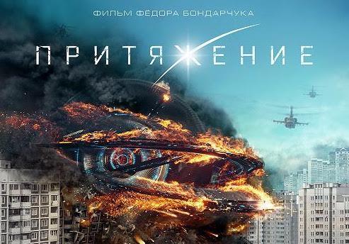 «Притяжение» отработало в Чертаново почти в два раз лучше, чем в среднем по Москве