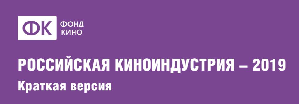 «РОССИЙСКАЯ КИНОИНДУСТРИЯ - 2019»