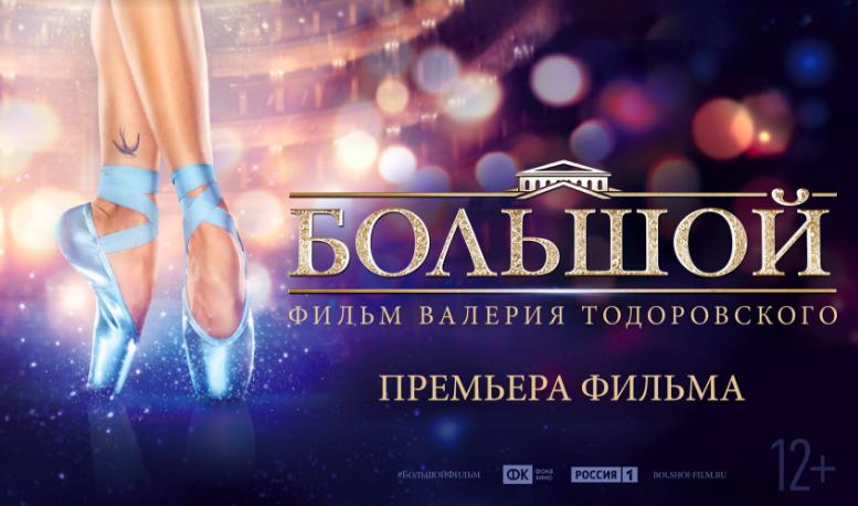 """Премьера фильма """"Большой"""" в Большом театре"""