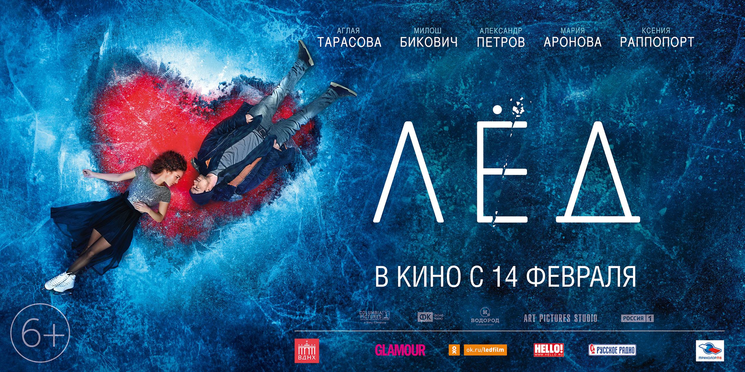 В кинотеатрах, открытых по программе модернизации, с успехом идет фильм «ЛЁД»