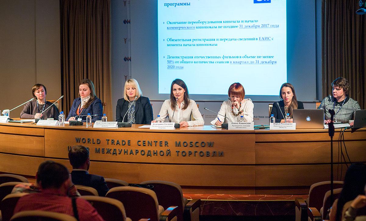 В Москве состоялся обучающий семинар для субсидированных кинотеатров
