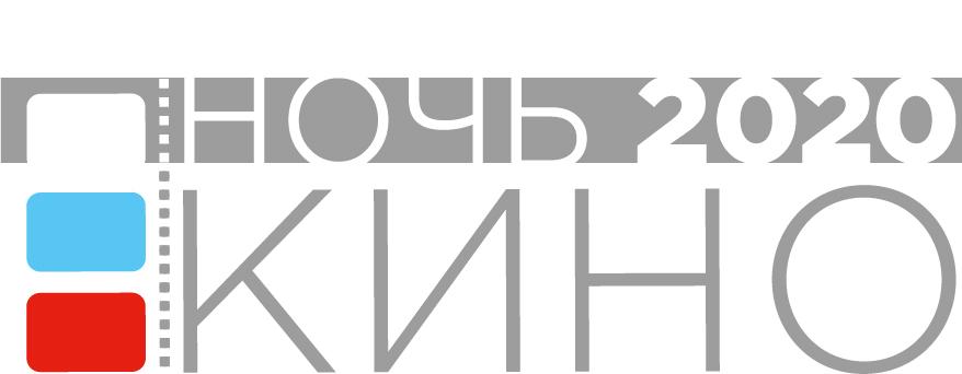 """Пресс-конференция всероссийской акции """"Ночь кино-2020"""""""