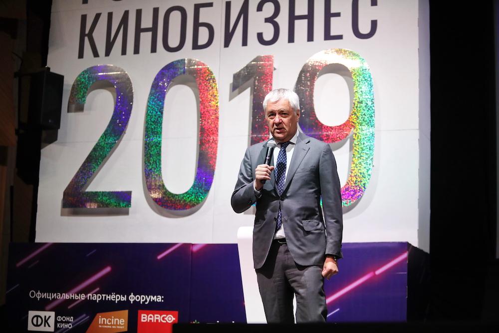 Первый форум «Российский кинобизнес» начал свою работу