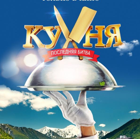 18 апреля, в кинотеатре КАРО 11 Октябрь состоялась премьера вкусной комедии «Кухня. Последняя битва»