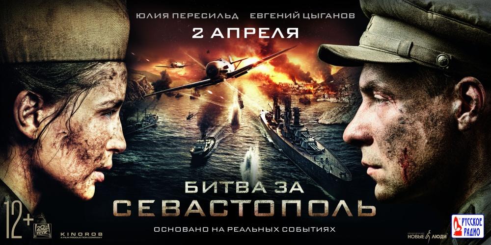 Создатели фильма «Битва за Севастополь» отмечены премиями Правительства РФ