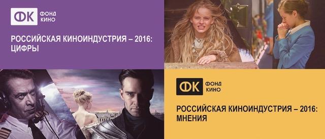 Российская киноиндустрия - 2016: цифры, мнения