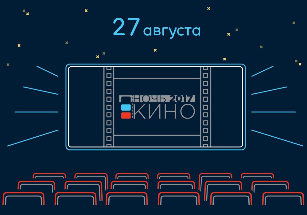 Запущена официальная страница акции «Ночь кино»