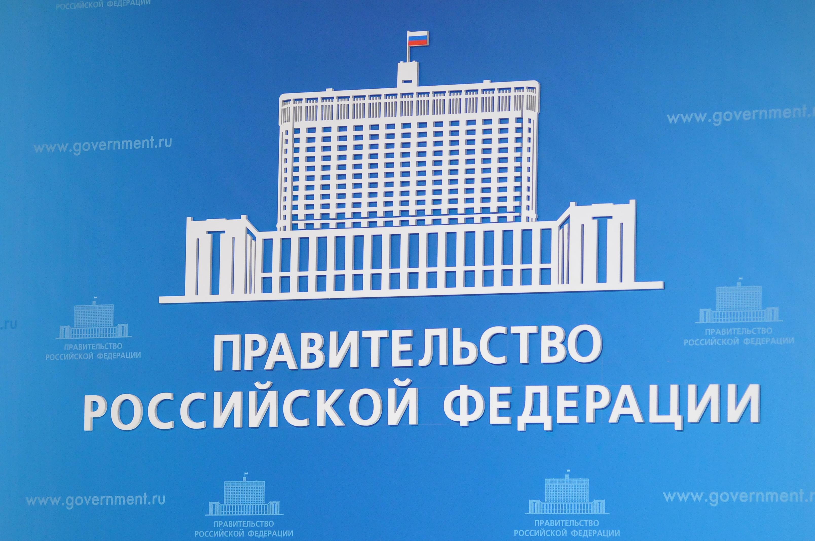 Правительство РФ утвердило новый состав Попечительского совета Фонда кино