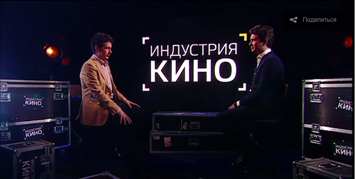 Интервью «Индустрии кино» с Антоном Малышевым