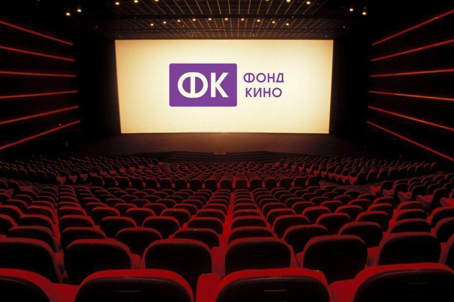 Фонд кино объявляет прием заявок на поддержку национальных фильмов в прокате во 2 и 3 кварталах 2021 г.
