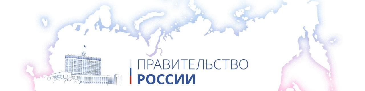Правительство Российской Федерации внесло изменения в состав Совета Фонда кино